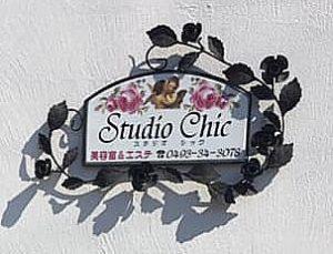 Studio Chic看板
