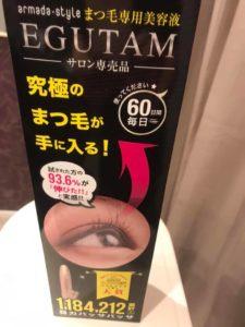 まつ毛美容液EGUTAM